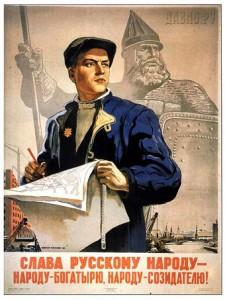 Слава Русскому Народу 1946